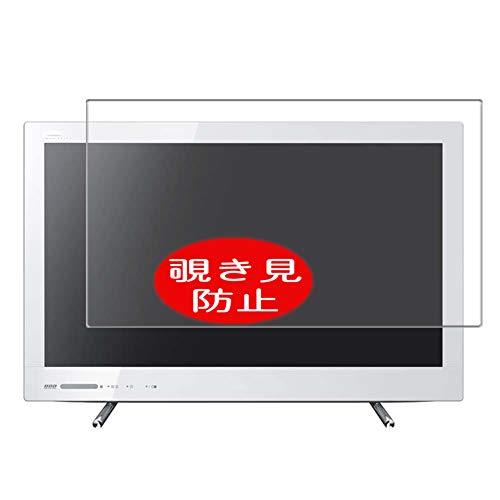 VacFun Anti Espia Protector de Pantalla, compatible con Sony KDL-22EX42H TV 22', Screen Protector Filtro de Privacidad Protectora(Not Cristal Templado) NEW Version