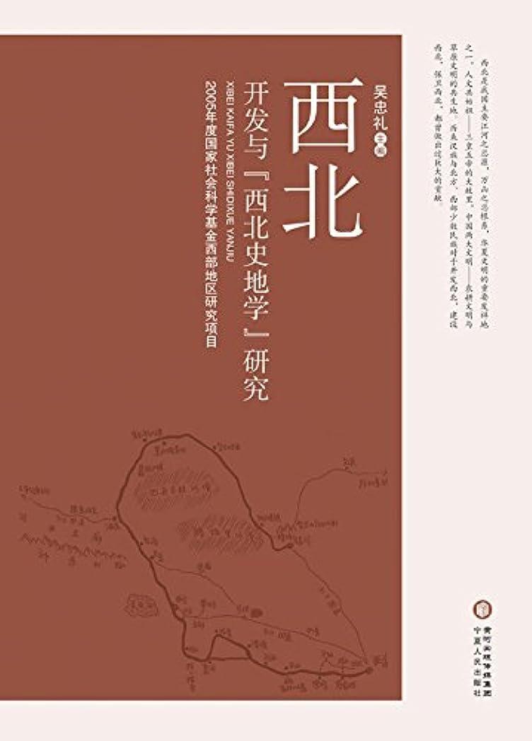 """マーベル意図全く西北开发与""""西北史地学""""研究 (English Edition)"""