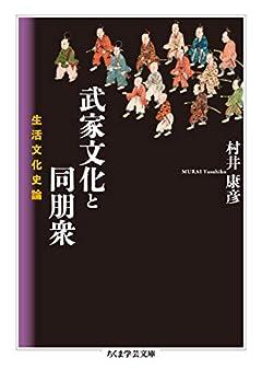 武家文化と同朋衆 ――生活文化史論 (ちくま学芸文庫)