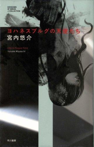 ヨハネスブルグの天使たち (ハヤカワSFシリーズ Jコレクション)の詳細を見る