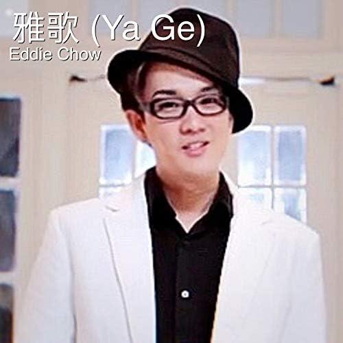 Eddie Chow