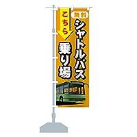 無料シャトルバス乗り場 のぼり旗(レギュラー60x180cm 左チチ 標準)