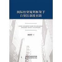 国际经贸规则框架下自贸区制度创新