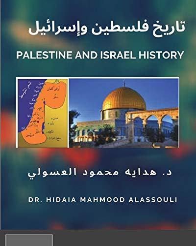 تاريخ فلسطين وإسرائيل