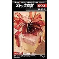 ストック素材 003・プレゼント