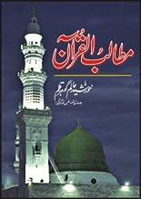Matalab-Ul-Quran