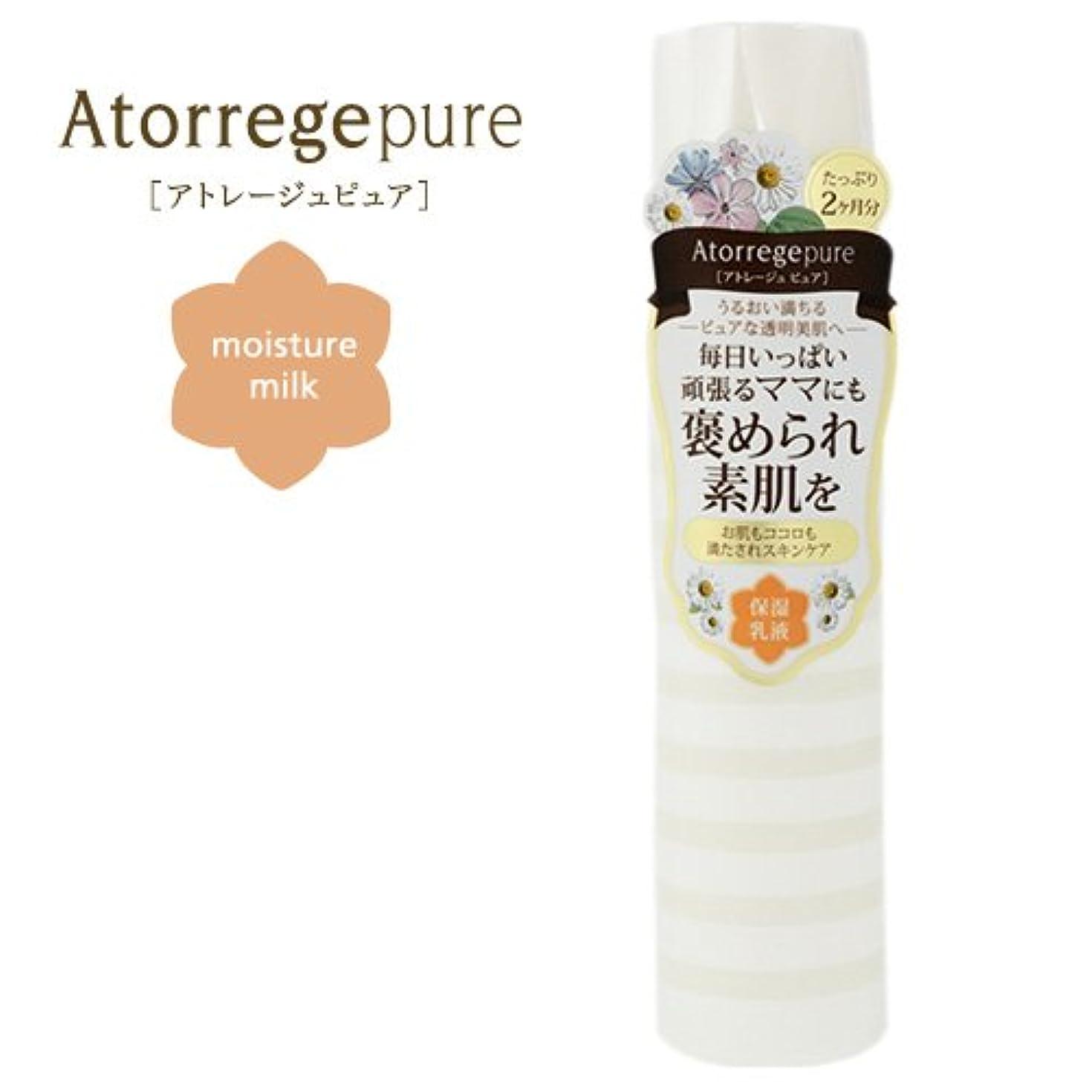 円形病弱格差アトレージュピュア モイスチュアミルク (保湿乳液) 120mL