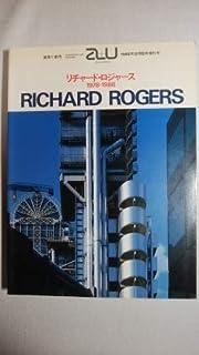 築と都市 a+u 1988年12月臨時増刊号 リチャード・ロジャース