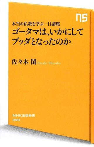 本当の仏教を学ぶ一日講座 ゴータマは、いかにしてブッダとなったのか (NHK出版新書)