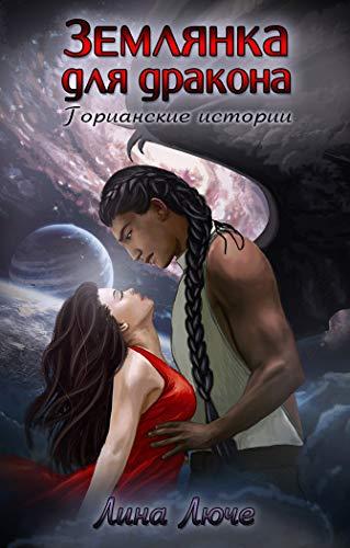 Землянка для дракона (Горианские истории) (Russian Edition)