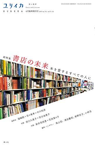 ユリイカ 2019年6月臨時増刊号 総特集◎書店の未来 ―本を愛する全ての人に―