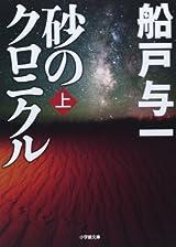 砂のクロニクル (上) (小学館文庫)