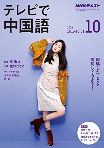 NHKテレビ テレビで中国語 2019年 10月号 [雑誌] (NHKテキスト)