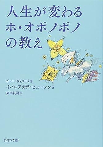 人生が変わるホ・オポノポノの教え (PHP文庫)