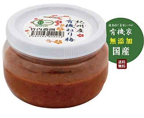和歌山産 南高梅 の 有機 ねり梅 300g ★送料無料 宅配便★自家農園で梅の栽培から加工まで一貫して行っています。有機南高梅100%。