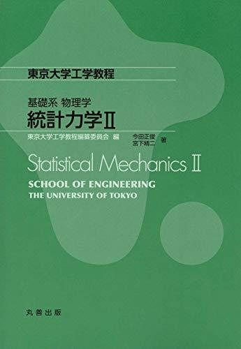 基礎系 物理学 統計力学II (東京大学工学教程)