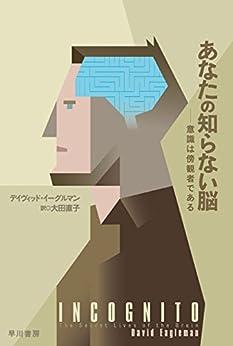 [デイヴィッド イーグルマン, 大田 直子]のあなたの知らない脳 意識は傍観者である (ハヤカワ文庫NF)