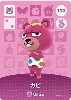どうぶつの森 amiiboカード 第2弾 【132】 ガビ