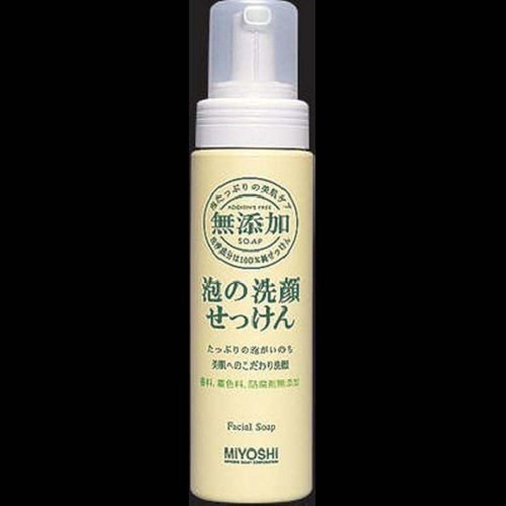 技術的なせがむ感謝祭【まとめ買い】ミヨシ 無添加 泡の洗顔せっけん ×2セット