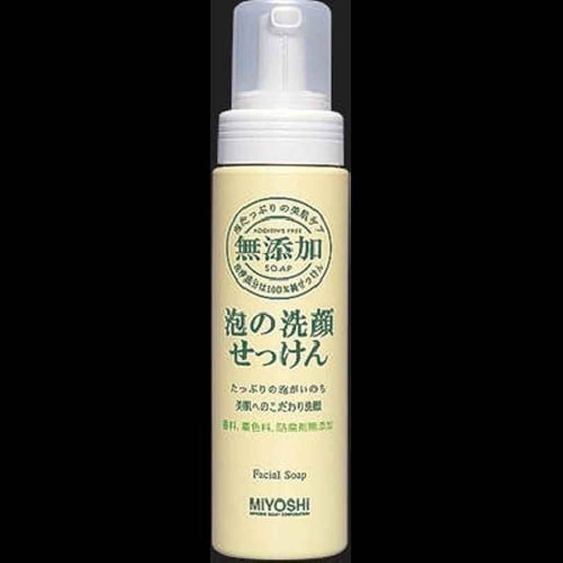 レジデンス女王医学【まとめ買い】ミヨシ 無添加 泡の洗顔せっけん ×2セット