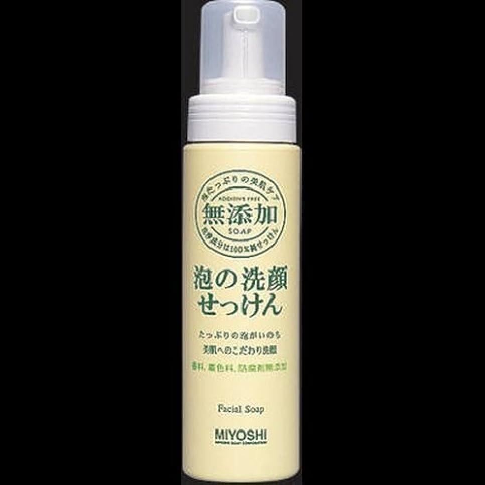 サワーテレックス危険を冒します【まとめ買い】ミヨシ 無添加 泡の洗顔せっけん ×2セット