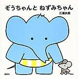 ぞうちゃんと ねずみちゃん (講談社の幼児えほん) - 三浦 太郎
