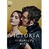女王ヴィクトリア2 愛に生きる DVD-BOX