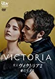 女王ヴィクトリア2 愛に生きる DVD-BOX[DVD]