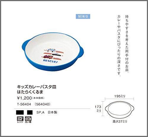 『クラフトレシピ キッズ カレー パスタ皿 はたらくくるま 食洗機対応 電子レンジ対応 カレー皿 楕円 こども』の3枚目の画像