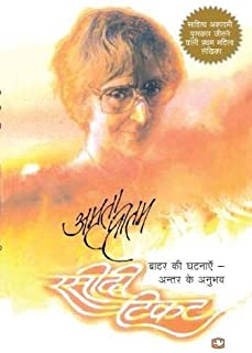 Rasheedee Ticket / Pritam; Amrita [Paperback] NA
