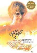 Rasheedee Ticket / Pritam; Amrita