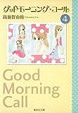 グッドモーニング・コール 4 (集英社文庫―コミック版)