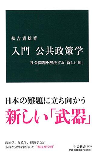 入門 公共政策学 - 社会問題を解決する「新しい知」 (中公新書)