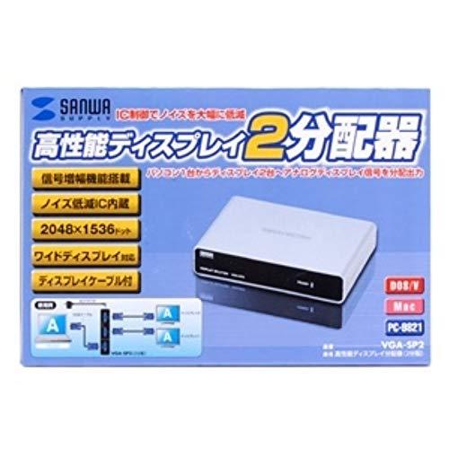 サンワサプライ高性能ディスプレイ分配器(2分配)VGA-SP2