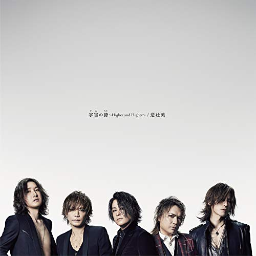 宇宙の詩 ~Higher and Higher~/悲壮美 LUNA SEA