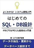 はじめてのSQL データベース 最高の入門書: ITのプロが本気で考えた!豊富な演習でグングン身につく!データベースを自由自在に操作しよう