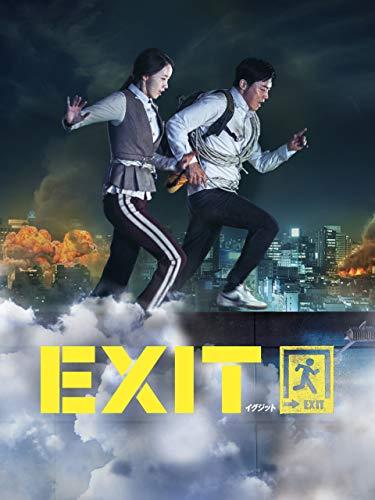 EXIT(字幕版)