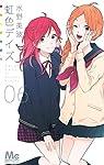 虹色デイズ 6 (マーガレットコミックス)