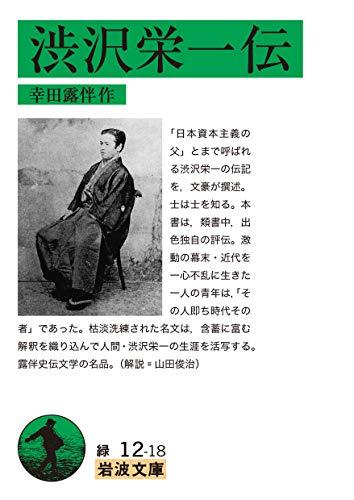 渋沢栄一伝 (岩波文庫)