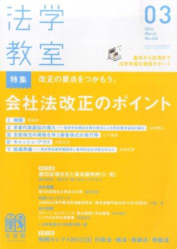法学教室 2014年 03月号 [雑誌]