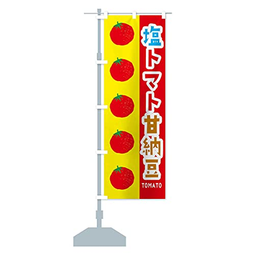 塩トマト甘納豆 のぼり旗 サイズ選べます(ショート60x150cm 左チチ)
