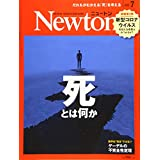 Newton(ニュートン) 2020年 07 月号 [雑誌]