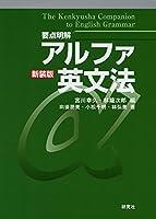 [要点明解]アルファ英文法 新装版
