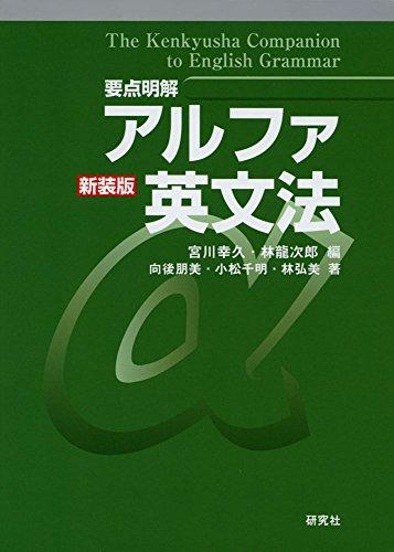 [要点明解]アルファ英文法 新装版の詳細を見る