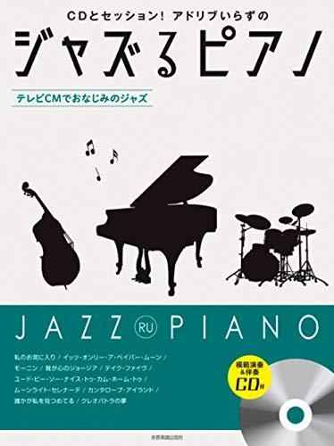 ジャズるピアノ ~テレビCMでおなじみのジャズ~ (模範演奏&伴奏CD付)