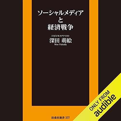 『ソーシャルメディアと経済戦争 (扶桑社新書)』のカバーアート