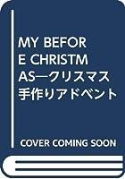 MY BEFORE CHRISTMAS―クリスマス手作りアドベント