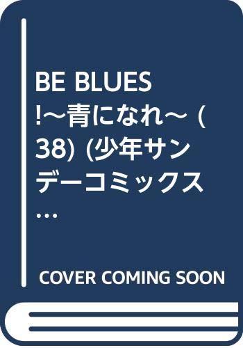 BE BLUES!~青になれ~ (38) (少年サンデーコミックス)