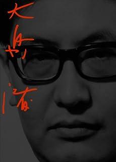 大島渚 1 - 飼育/忍者武芸帳/絞死刑 [DVD]