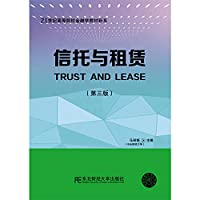 Trust and Leasing (3rd edition) 21st Century Finance Department of institutions of higher learning new teaching materials(Chinese Edition)